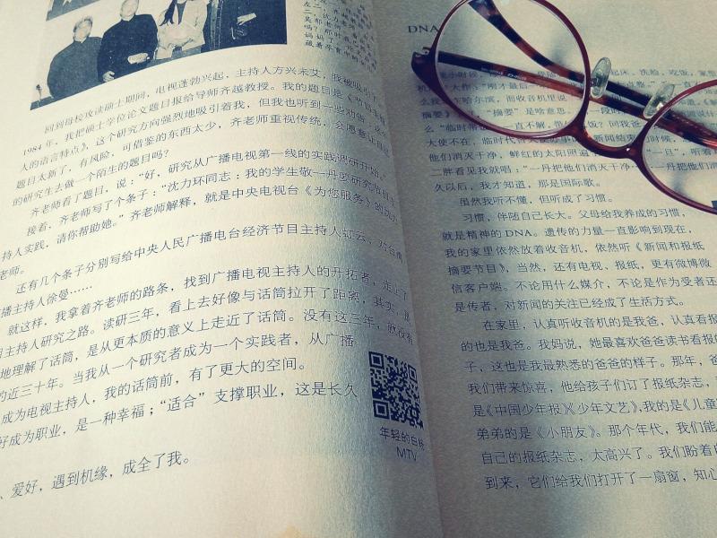 Libro con el texto escrito en kanjis japoneses y gafas